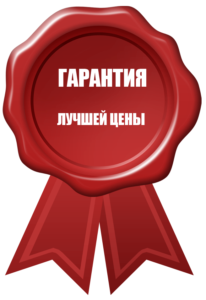 best-rate-guarantee-ru